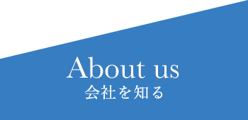 About us 会社を知る